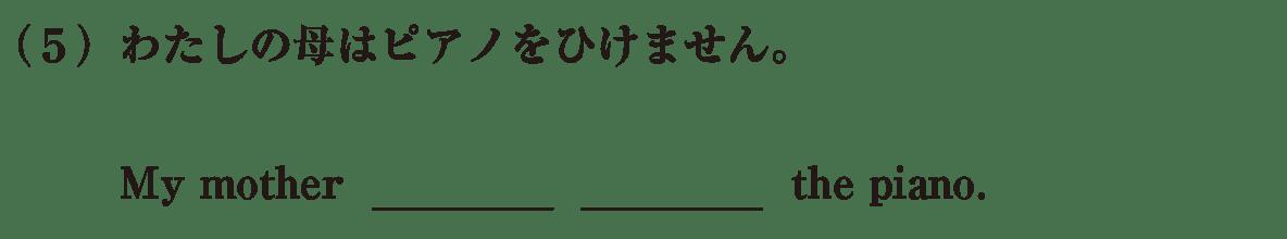 中1 英語41 練習(5)