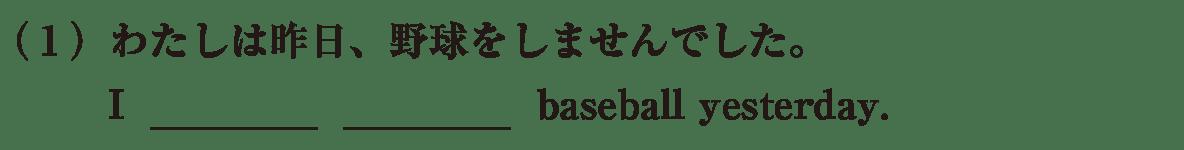 中1 英語44 練習(1)