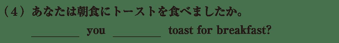 中1 英語44 練習(4)