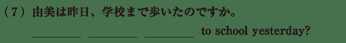 中1 英語44 練習(7)