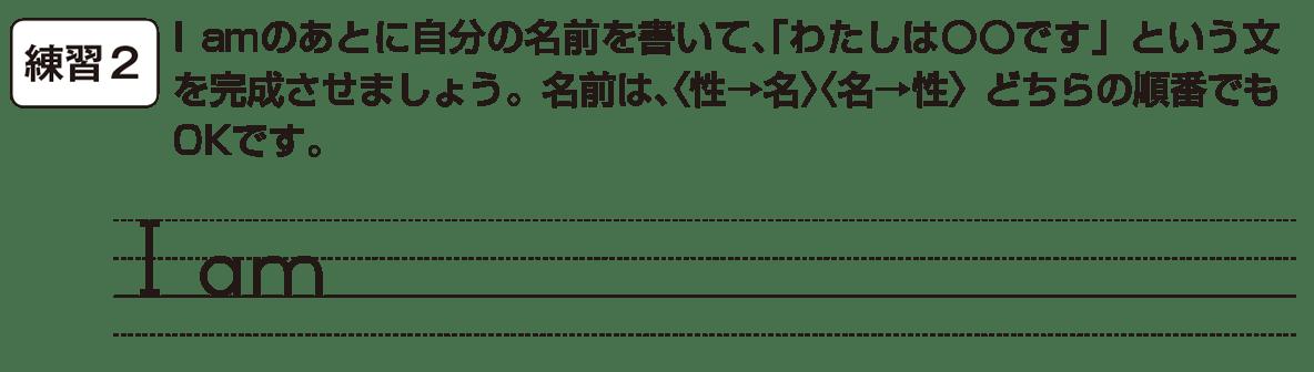 中1 英語3 練習2
