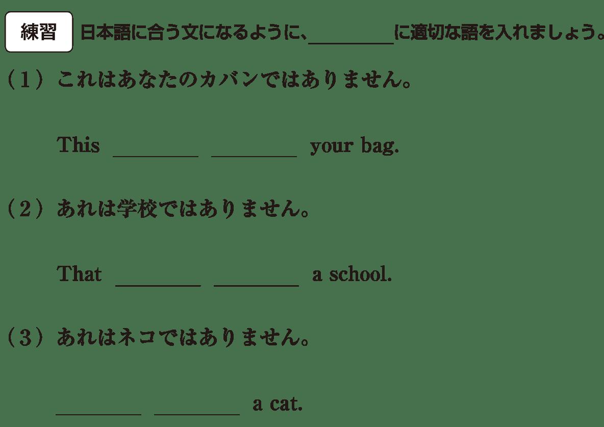 中1 英語10 練習