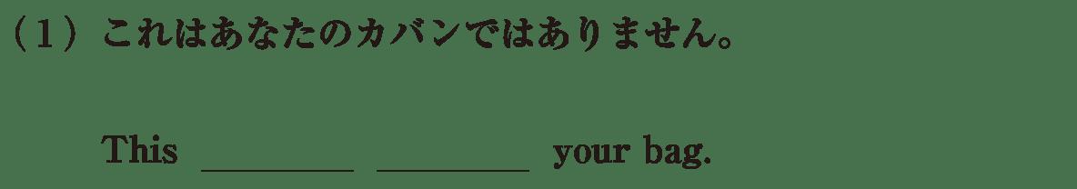 中1 英語10 練習(1)
