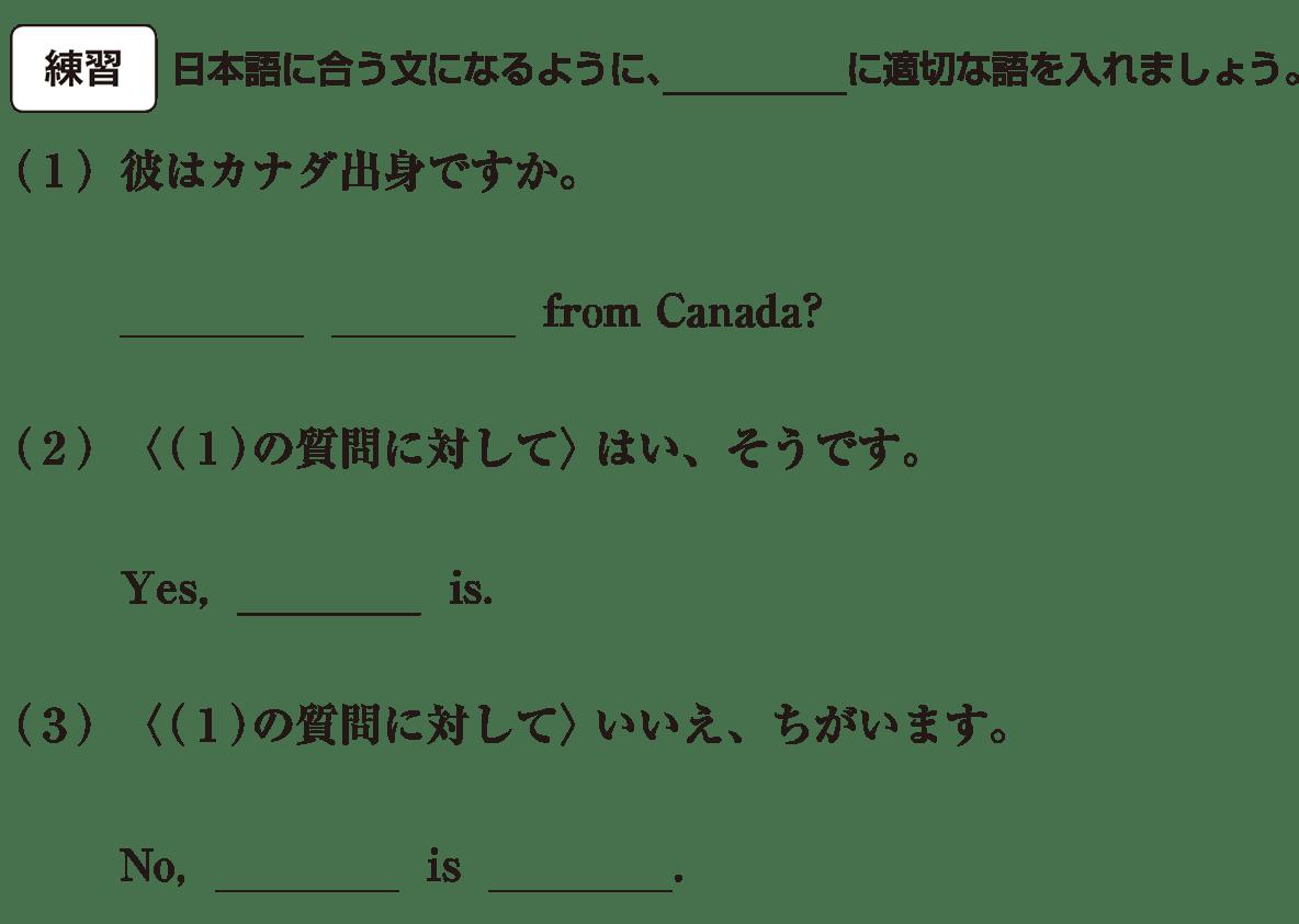 中1 英語12 練習