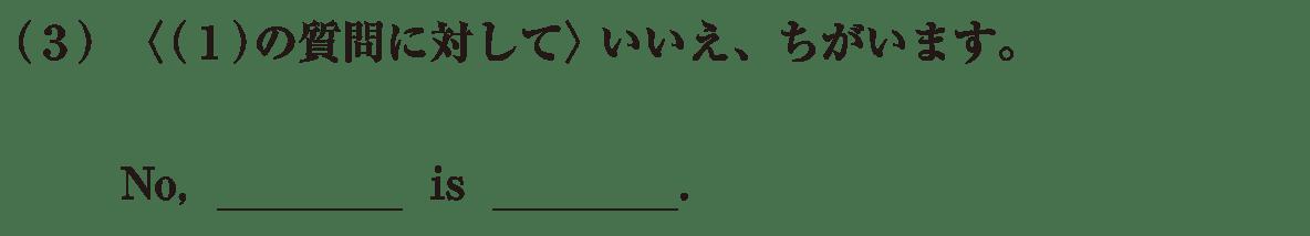中1 英語12 練習(3)