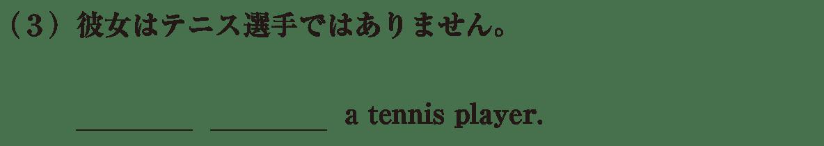 中1 英語13 練習(3)