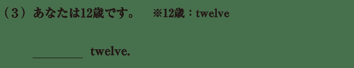 中1 英語5 練習(3)
