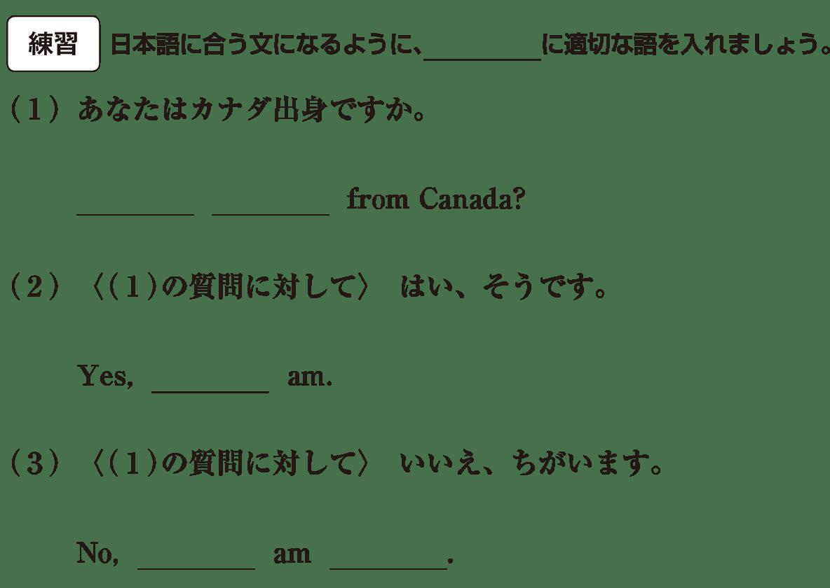 中1 英語6 練習