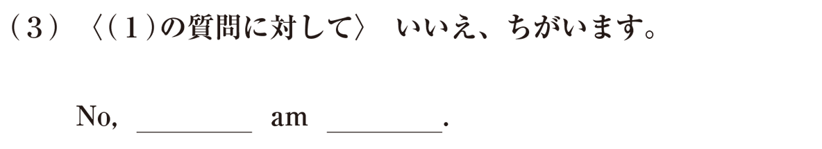 中1 英語6 練習(3)