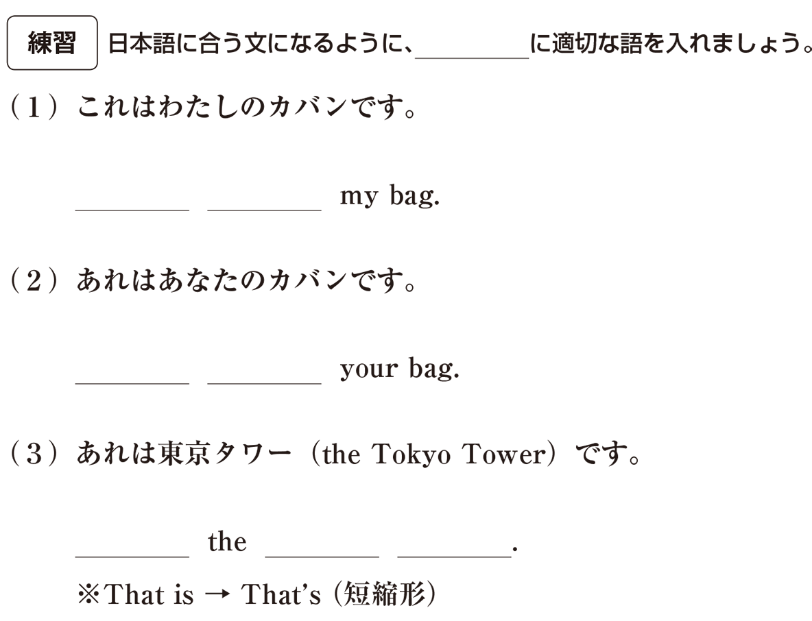 中1 英語8 練習