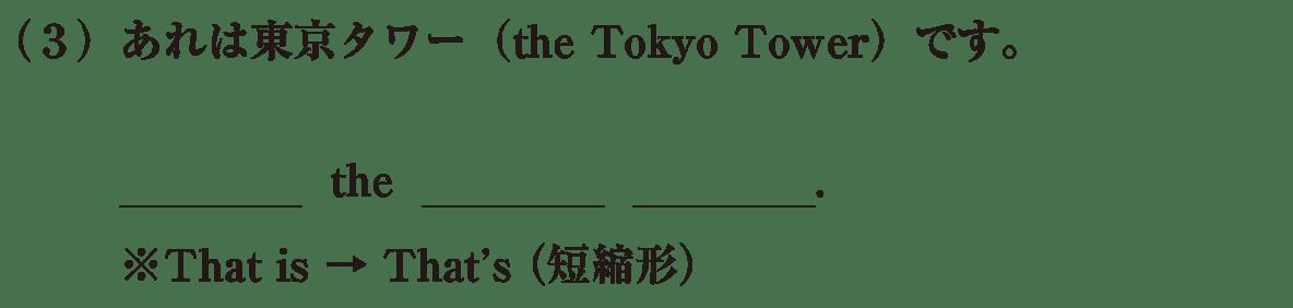 中1 英語8 練習(3)