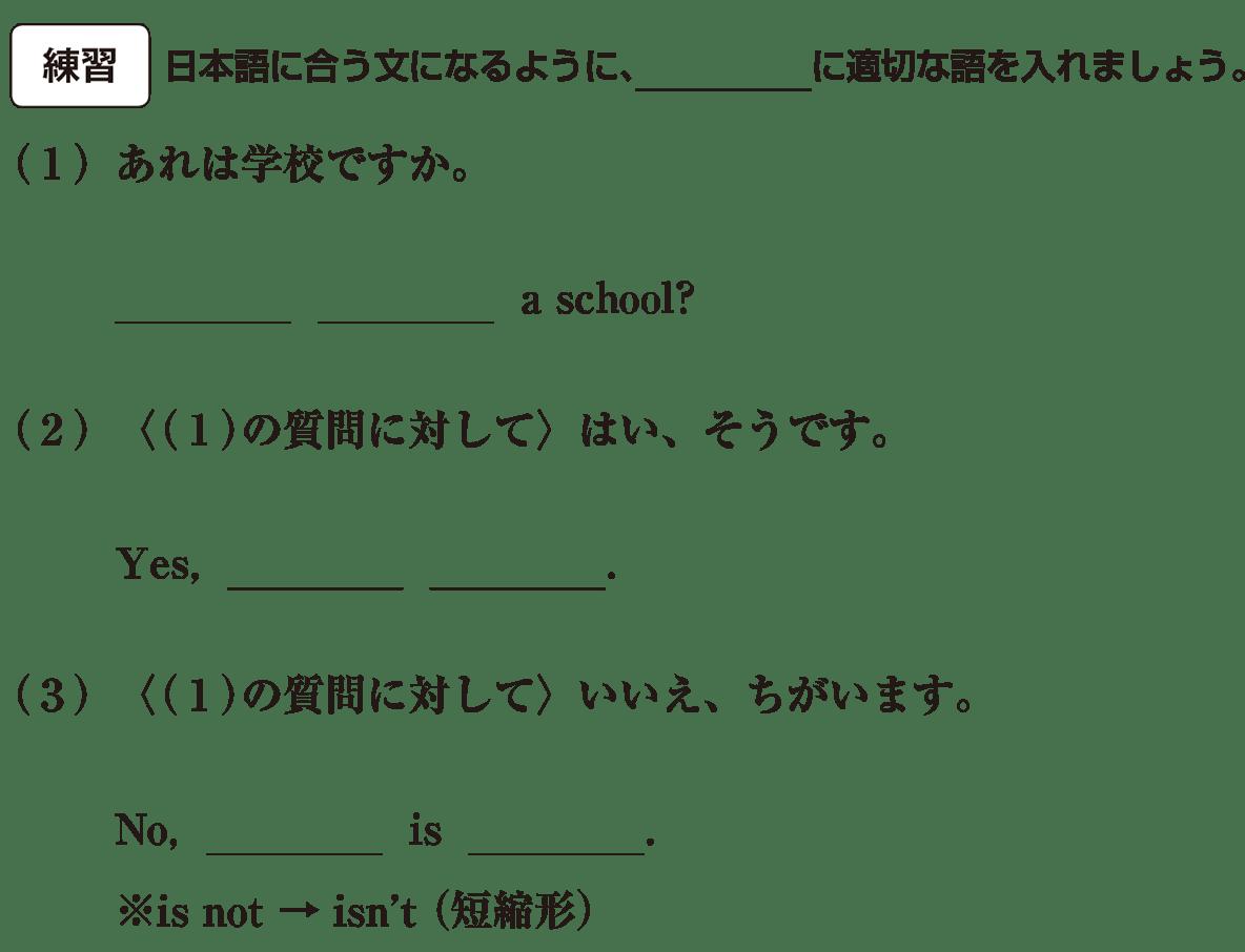中1 英語9 練習