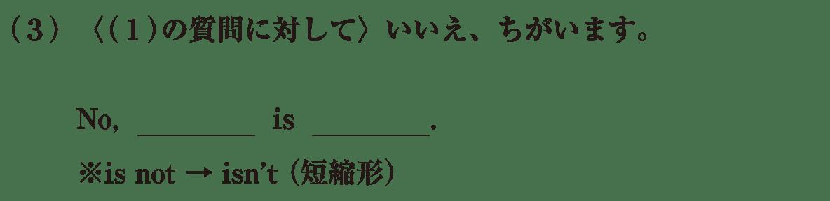 中1 英語9 練習(3)