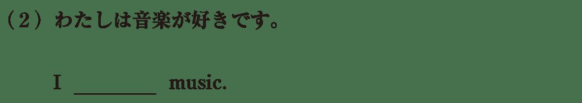 中1 英語14 練習(2)