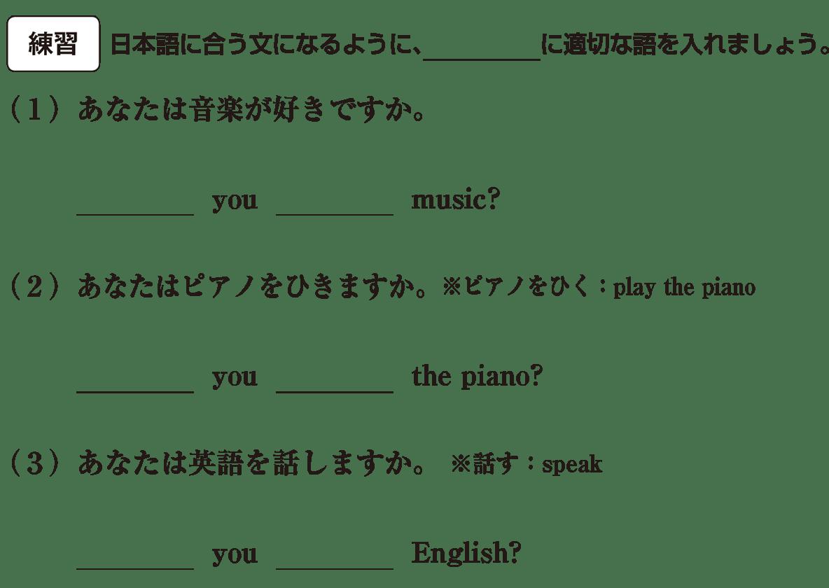 中1 英語15 練習