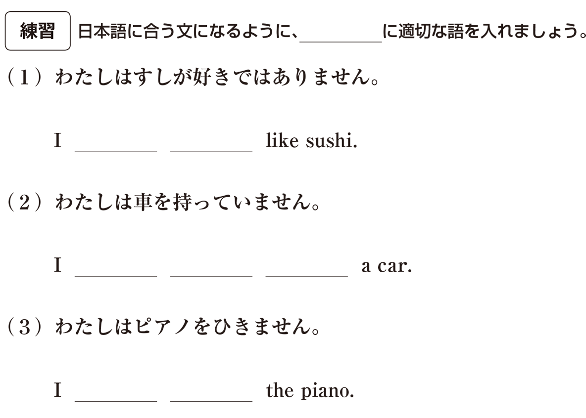 中1 英語16 練習