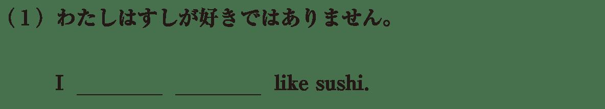 中1 英語16 練習(1)