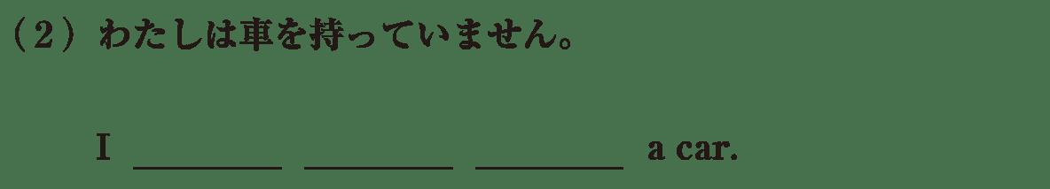 中1 英語16 練習(2)