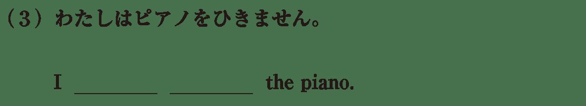 中1 英語16 練習(3)