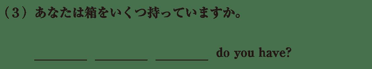 中1 英語19 練習(3)