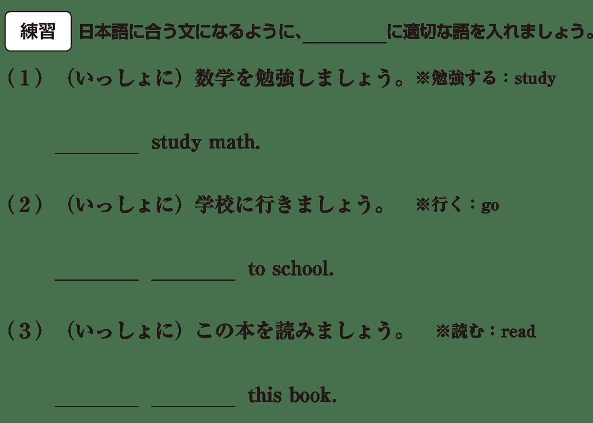 中1 英語20 練習