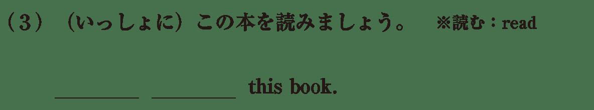 中1 英語20 練習(3)