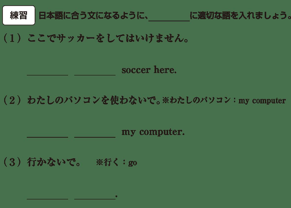 中1 英語22 練習