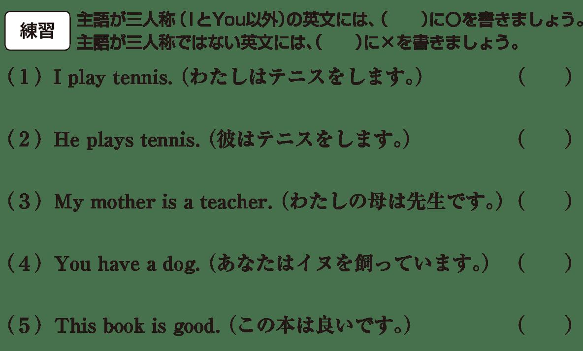 中1 英語23 練習