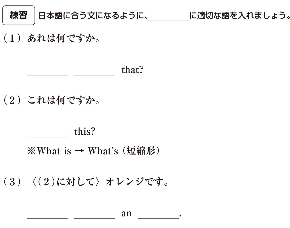 中1 英語27 練習