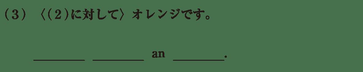 中1 英語27 練習(3)