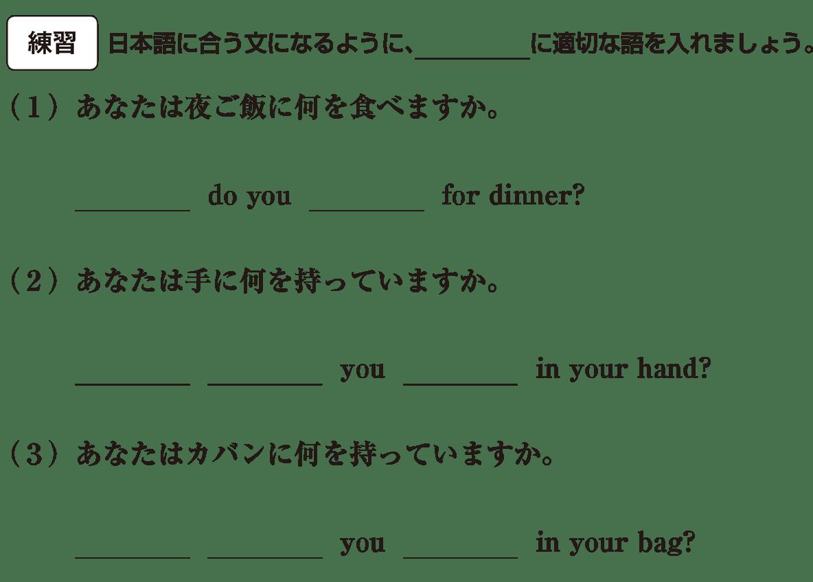 中1 英語28 練習