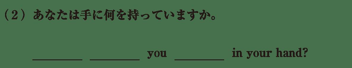 中1 英語28 練習(2)