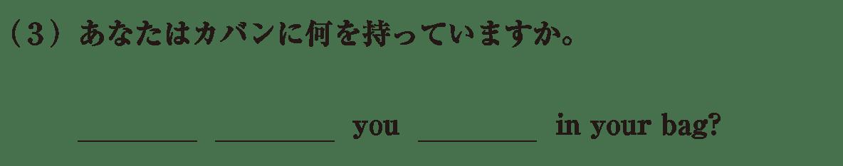 中1 英語28 練習(3)