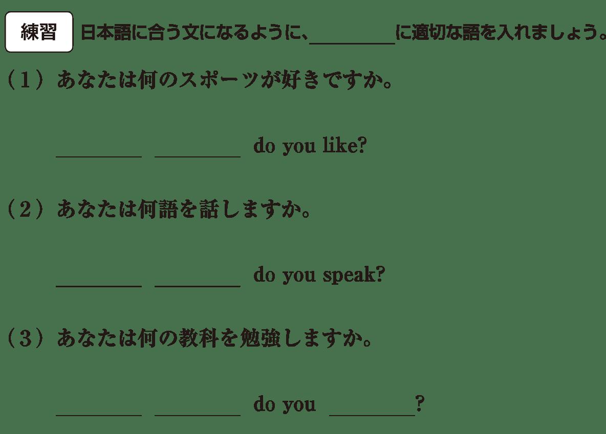 中1 英語29 練習