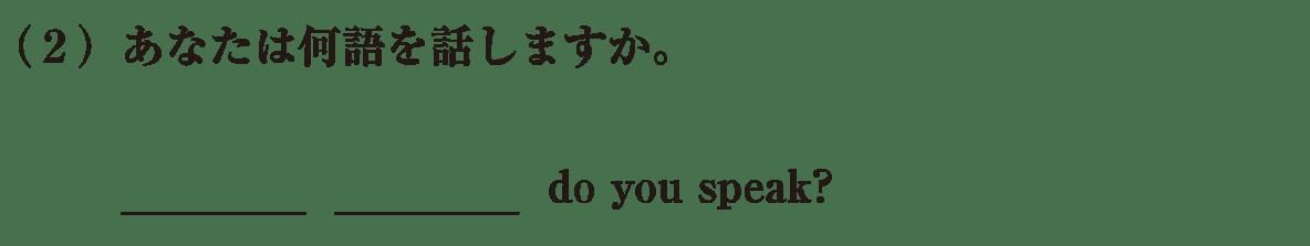 中1 英語29 練習(2)