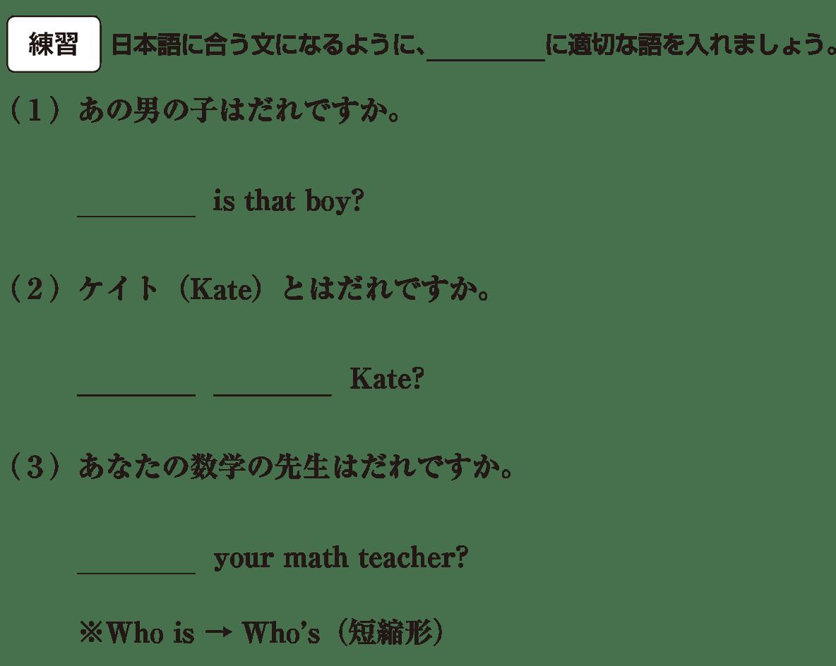 中1 英語30 練習