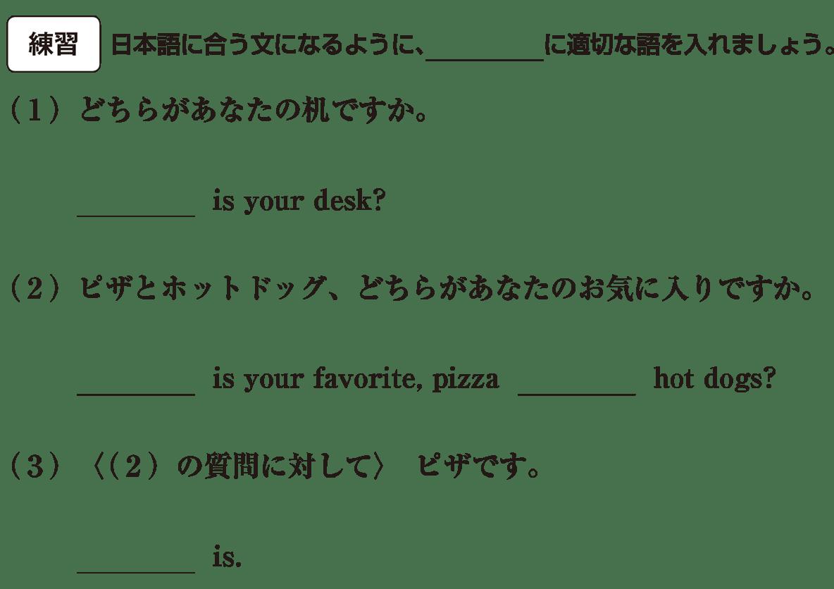 中1 英語31 練習