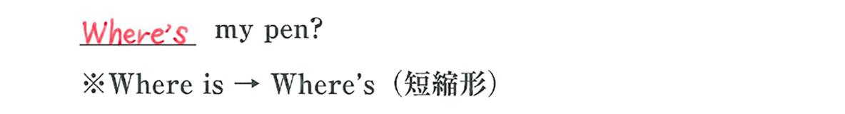 中1 英語32 練習(2)の答え