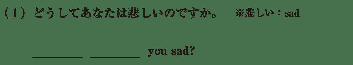 中1 英語35 練習(1)