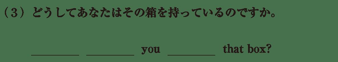 中1 英語35 練習(3)