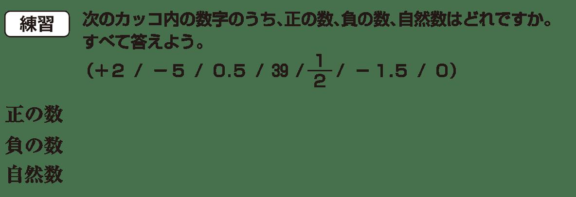 中1 数学2 練習