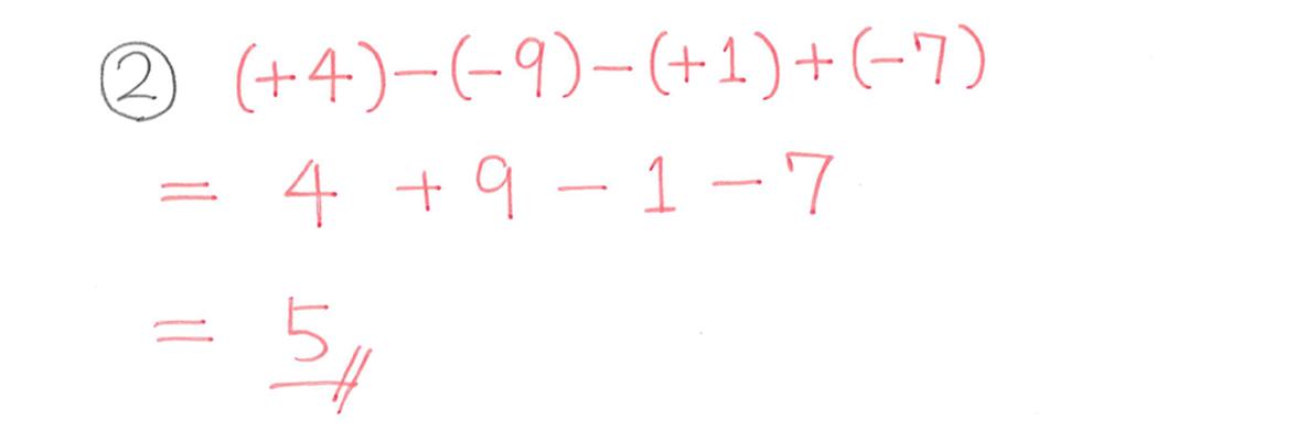 中1 数学10 例題② 答え
