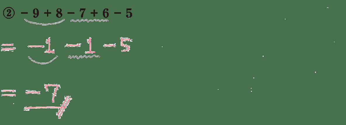 中1 数学10 練習② 答え