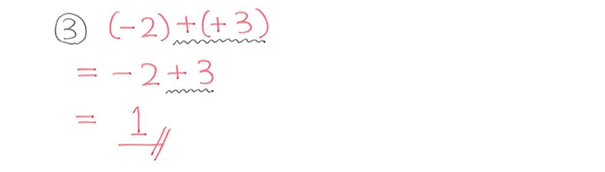 中1 数学7 例題③の答え