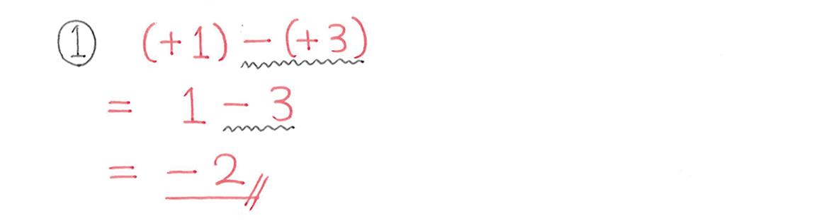 中1 数学8 例題①の答え