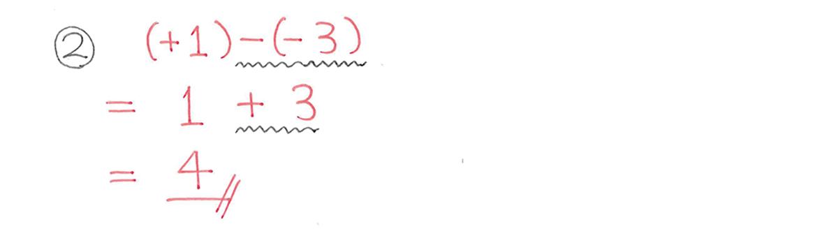 中1 数学8 例題②の答え