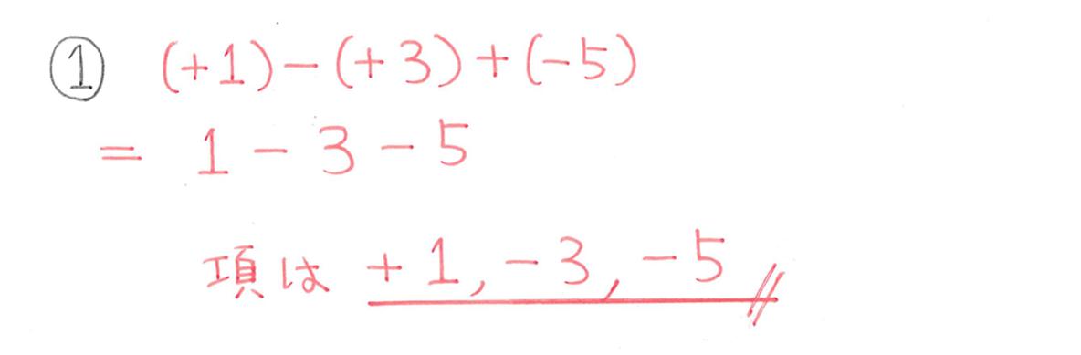 中1 数学9 例題① 答え