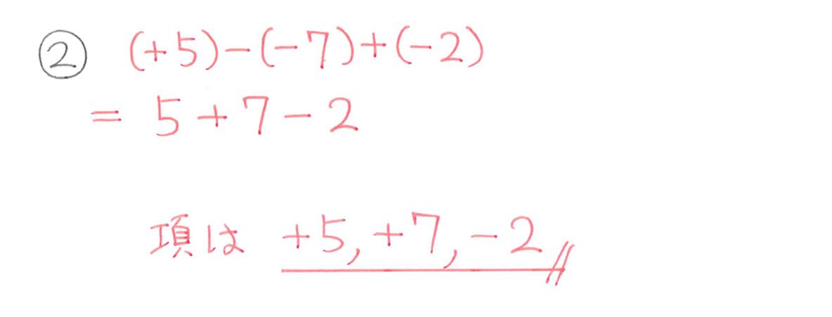 中1 数学9 例題② 答え