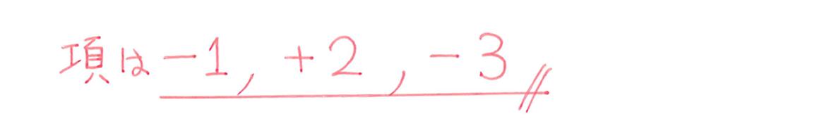 中1 数学9 練習①の答え