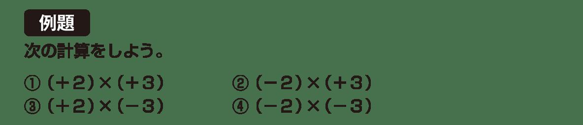 中1 数学11 例題